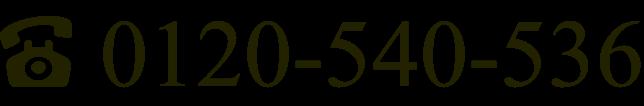 0120-540-536