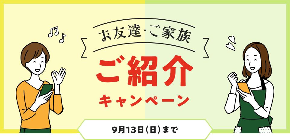 お友達・ご家族ご紹介キャンペーン
