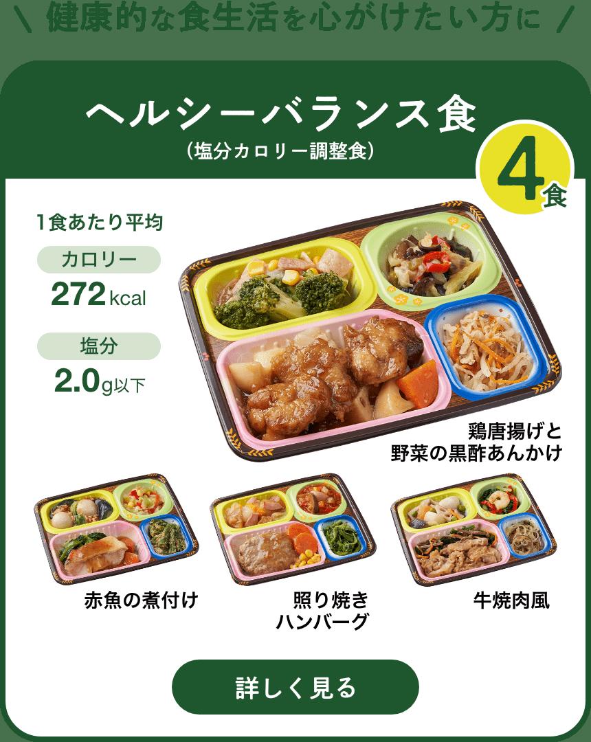 ヘルシーバランス食(塩分カロリー調整食)4食 1食あたり平均 カロリー272kcal 塩分2.0g以下
