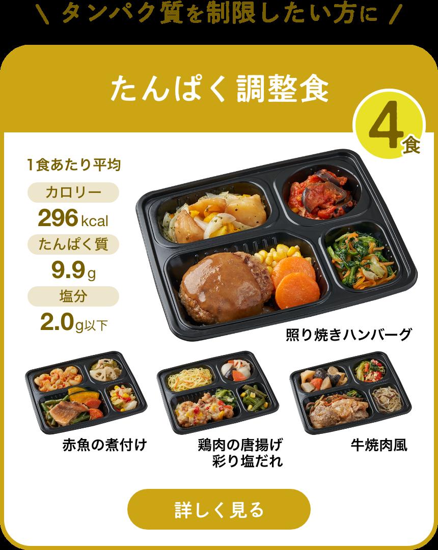 たんぱく調整食4食 1食あたり平均 カロリー296kcal たんぱく質9.9g 塩分2.0g以下