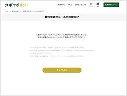 STEP2 登録手続きメールが届いたら本文に記載のURLをクリック