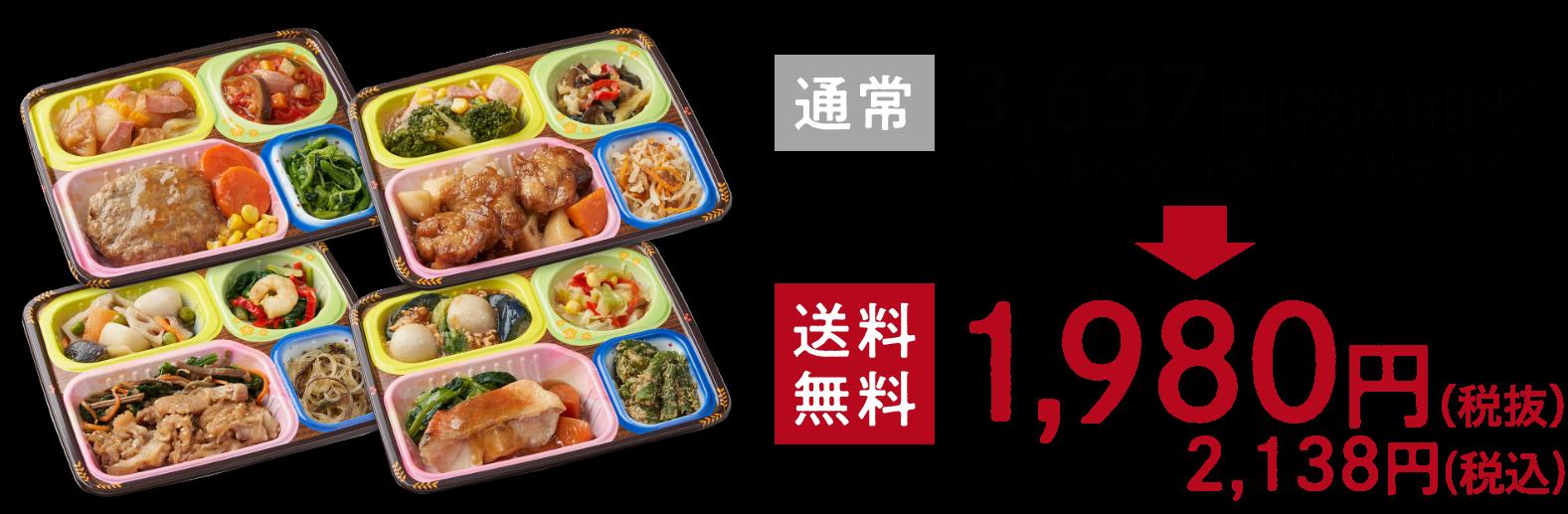 通常3,354円(税抜)相当※商品代金(4食)と送料を含む→送料無料1,980円(税抜)