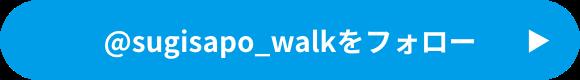@sugisapo_walkをフォロー
