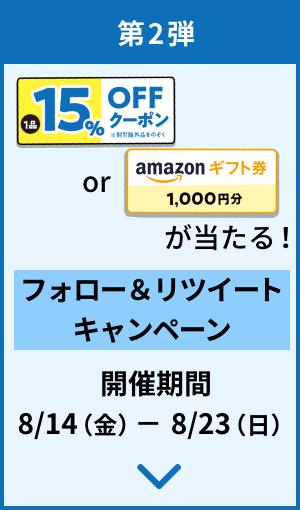 第2弾 1品15%OFFクーポン or amazonギフト券1,000円分が当たる!