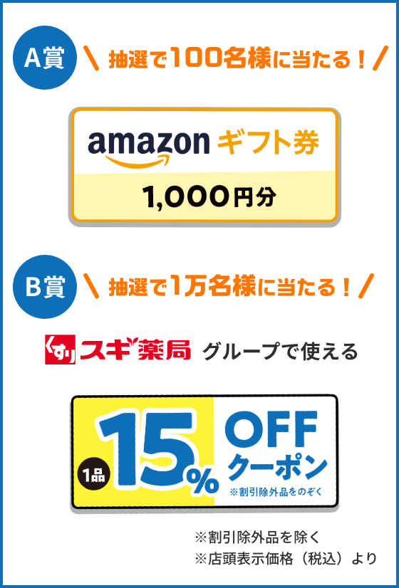 A賞 amazonギフト券1,000円分 B賞 スギ薬局グループで使える1品15%OFFクーポン